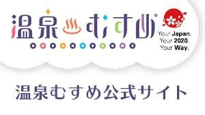 温泉むすめ公式サイトロゴ