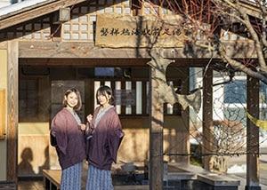 磐梯熱海駅前足湯前に立つ浴衣の若い女性二人