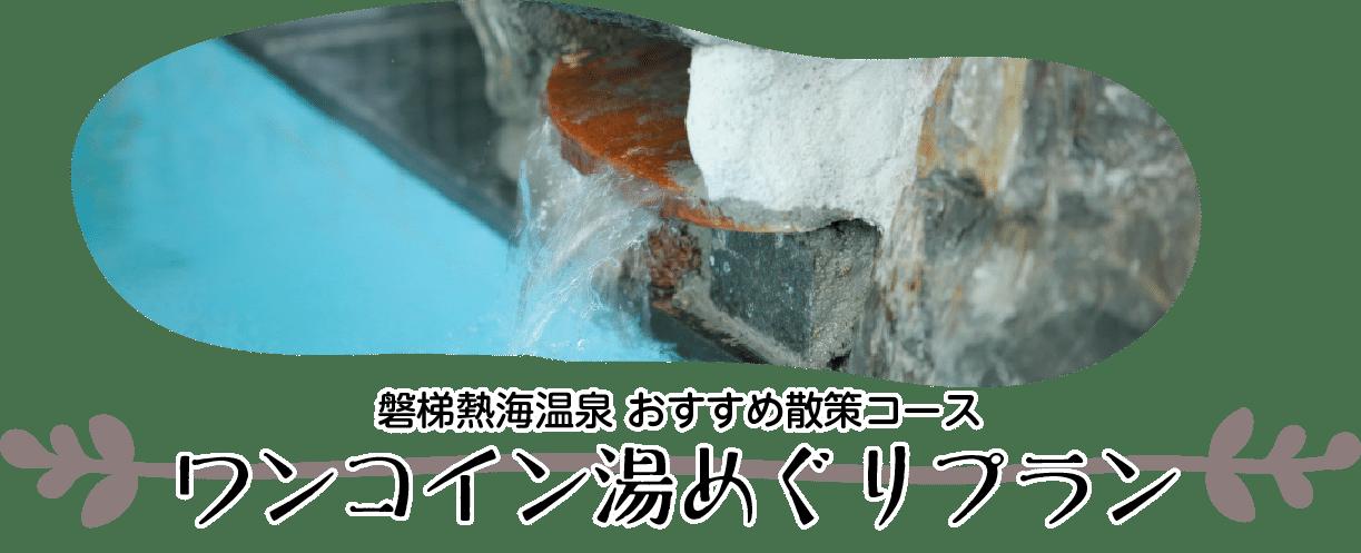 title-yumeguri