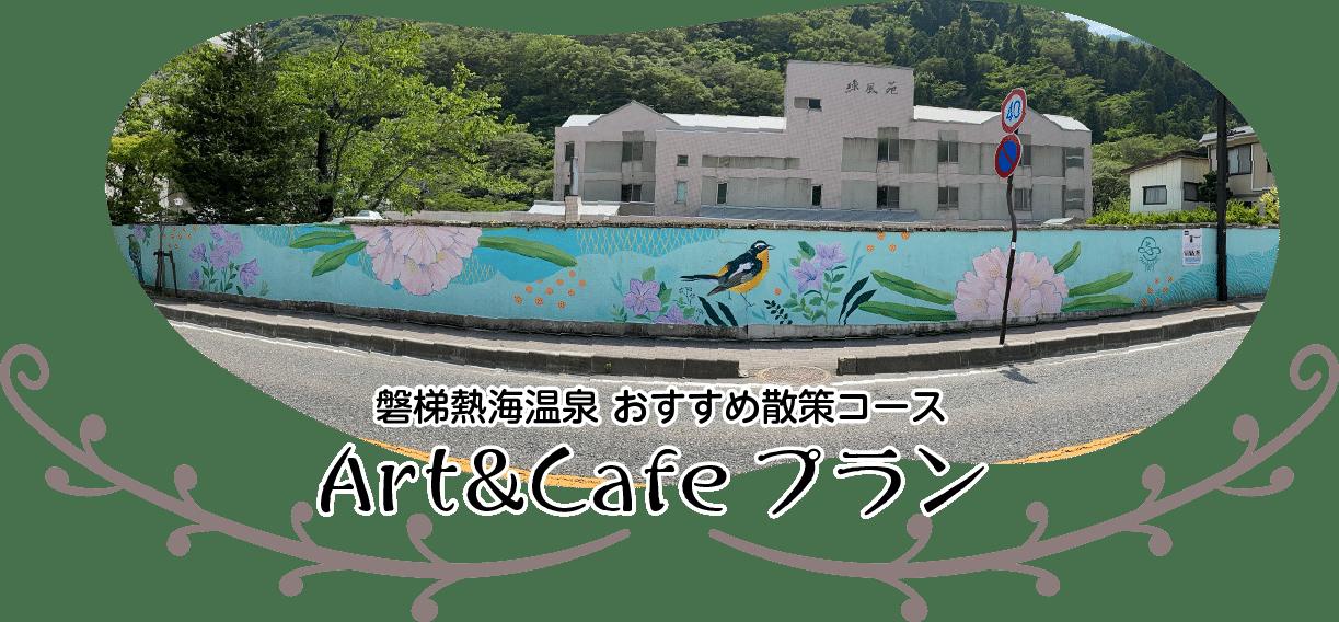 title_art-cafe