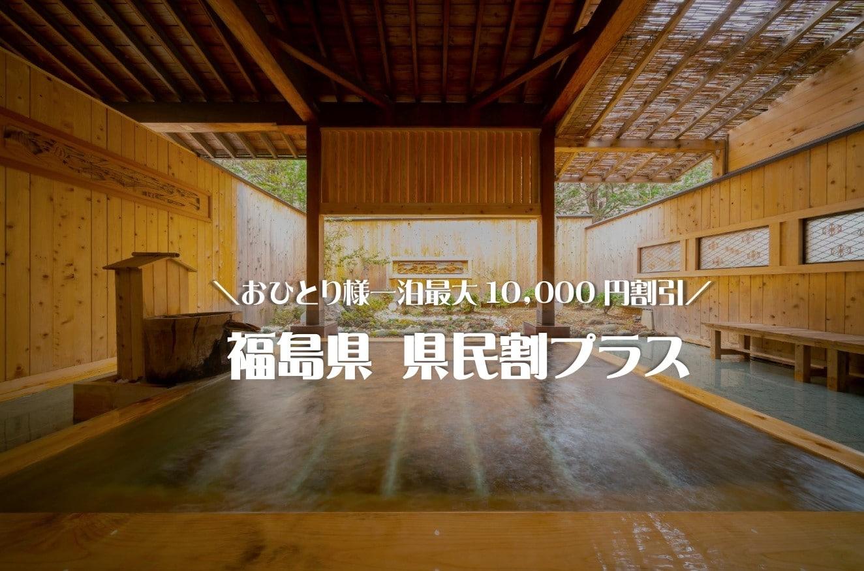 福島県民割引_page-0001 (3)